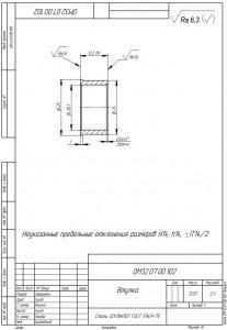 Изготовление втулок из стали 12Х18Н10Т