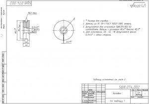 Изготовление колодок из латуни ЛС 59-1